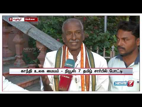 "News Clips / Gandhi World Foundation ""மகாத்மாவின் பொன்மொழி"" நியூஸ் 7"