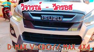 วิจารณ์อีซูซุดีแมคซ์ วี-ครอส Isuzu D-MAX V-Cross MAX 4x4 ไม่มีอะไรเหนือคู่แข่งแต่ทำไมครองใจคนไทย