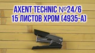 Розпакування Axent Technic №24/6 15 аркушів Хром 4935-A