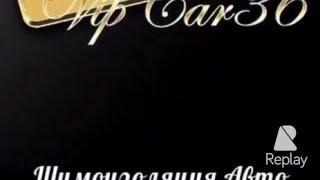 Подборка Классных Авто для проведения шумоизоляции.(, 2016-02-18T20:06:38.000Z)