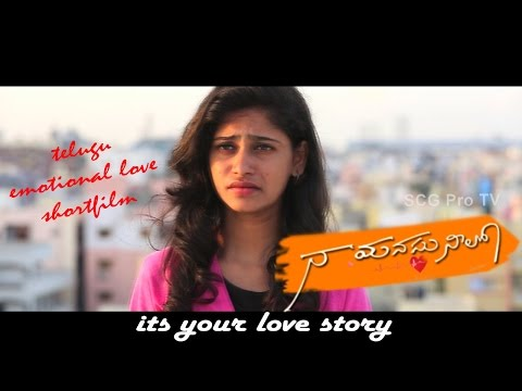 Naa Manasu Neelo|| Telugu Emotional Love Shortfilm|| Prasanna Kumar Nani Film
