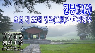 조선 22대 정조, 효의왕후 건릉 / 세계문화유산 - …