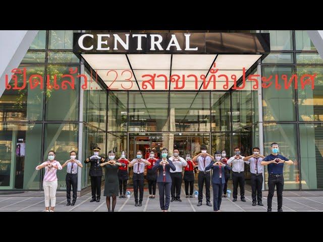 เปิดห้างเซ็นทรัล 23 สาขาทั่วประเทศแล้ว!!