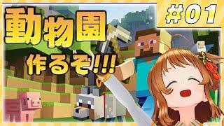 【マイクラ】動物園を作るぞ!!まじクラpart1【マインクラフト】