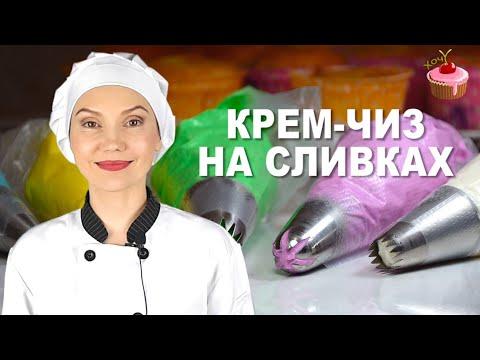 КРЕМ ЧИЗ - 5 Минyт, 3 Ингредиента и Кpeм готов! КРЕМ ЧИЗ для Торта и Капкейков на Сливках Пошагово