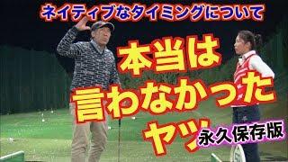 【永久保存版】本当は言わないやつ💦加速と減速を利用して軽くボールを飛ばす!! thumbnail