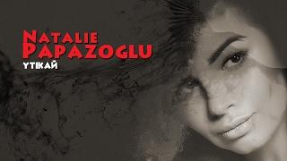 Natalie Papazoglu — Утікай (Lyric Video)