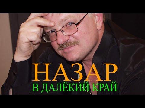 Назар - В далёкий край (видеоклип)