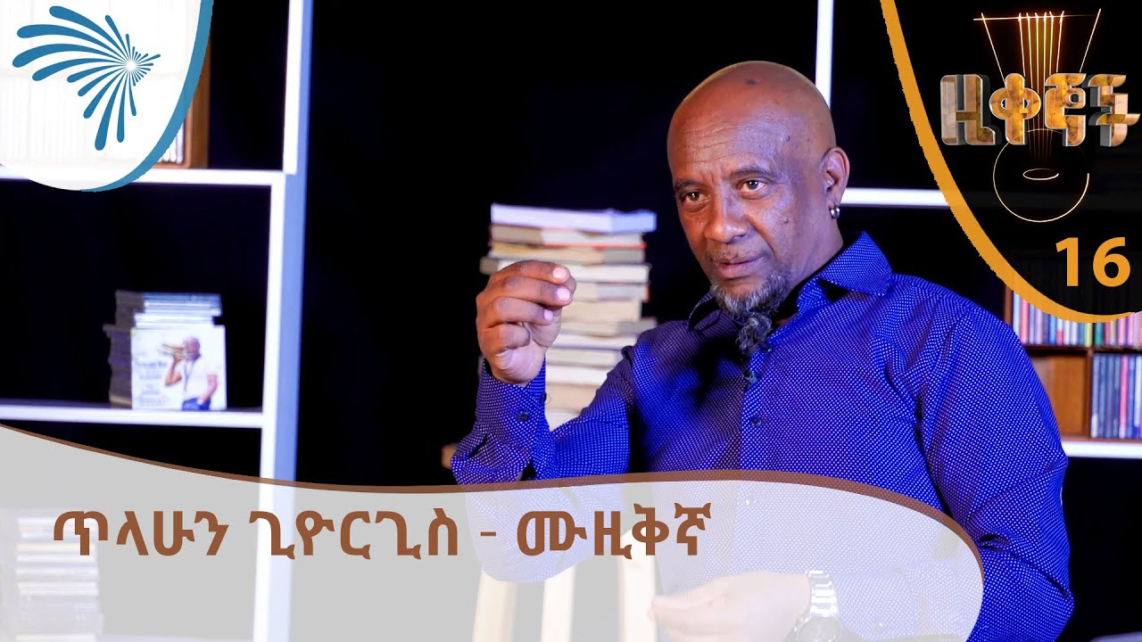 ዚቀኞች - ጥላሁን ጊዮርጊስ - Zikegnoch - Tilahun Giorgis  - EP16 [Arts TV World]