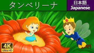 タンベリーナ | Thumbelina in Japanese | 昔話 | おとぎ話 | 子供 寝る...