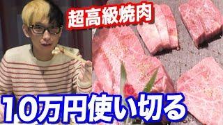 【じゃあこの8000円の肉を5人前ください!】銘柄高級焼肉屋で10万円使い切るまで帰れません【ヒカル×ゆん】