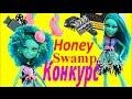 КОНКУРС ДАРИМ КУКЛУ Монстер Хай Хани Свомп  Monster High Honey Swamp