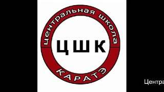 Филиал Центральной Школы Каратэ в Городе Видное  Спортклуб ФУГУ