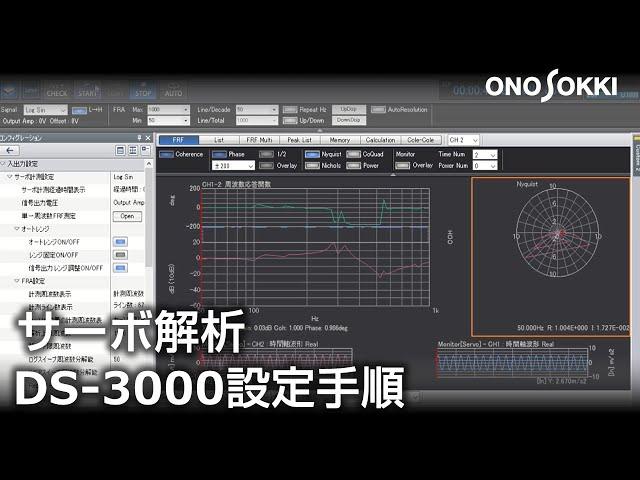 小野測器 サーボ解析 DS-3000設定手順