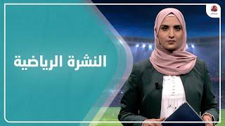 النشرة الرياضية | 24 - 02 - 2021 | تقديم أبتسام حسن | يمن شباب
