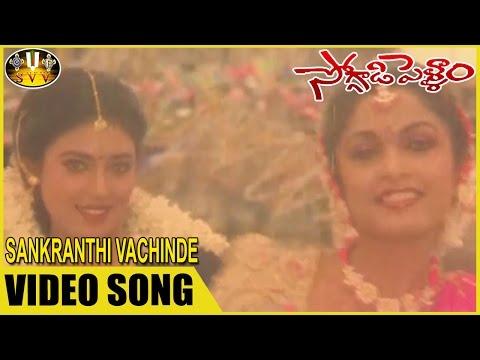 Sankranthi Vachinde Video Song || Soggadi Pellam Movie || Mohan Babu, Ramyakrishna || Sri Venkatesw