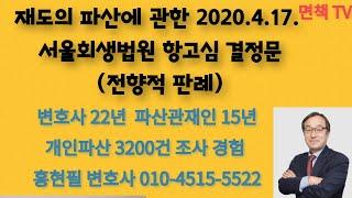 서울회생법원 2018라467 재도의 파산
