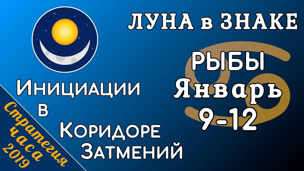 ЛУНА в знаке РЫБ 9-12 января 2019. ИНИЦИАЦИИ в КОРИДОРЕ ЗАТМЕНИЙ
