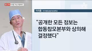"""이국종 교수 """"귀순병사 인격 테러라니 견디기 힘들다"""""""