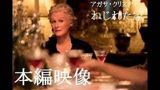 この中に犯人がいる!一族の晩餐会/映画『アガサ・クリスティー ねじれた家』本編映像