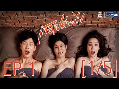 Club Friday To Be Continued ตอน เธอเปลี่ยนไป EP.1 [1/5]