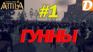 Total War ATTILA Гунны #1 Знакомство с игрой