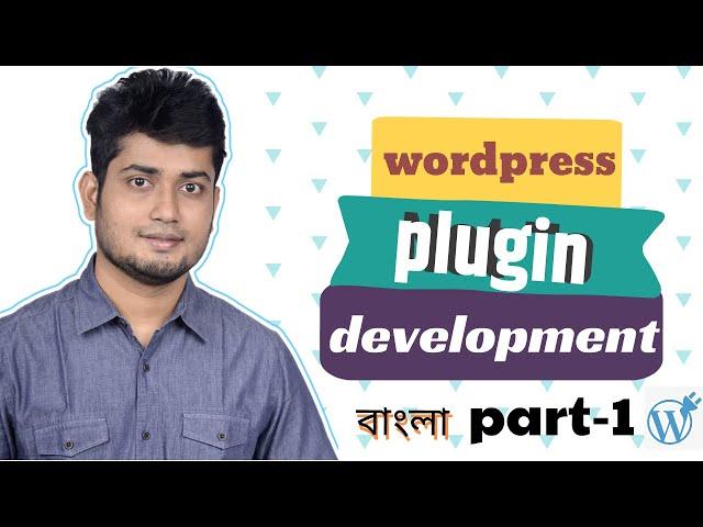 WordPress Plugin development tutorial Bangla Part-1