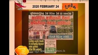 Ayubowan Suba Dawasak | Paththara | 2020- 02 -24 | Rupavahini Thumbnail