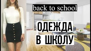 BACK TO SCHOOL | ОДЕЖДА В ШКОЛУ | Outfit Ideas 201...