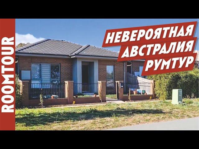 УДИВИТЕЛЬНАЯ Австралия! Обзор современного дома. Дизайн интерьера дома в Австралии. Рум тур 261.