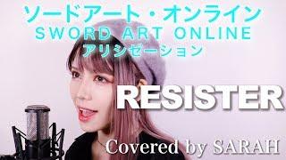 【ソードアート・オンライン アリシゼーション】ASCA - RESISTER (SARAH cover) / SAO(TVsize)