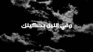 في السما بشوفك امير عيد زاب ثروت حالات واتس