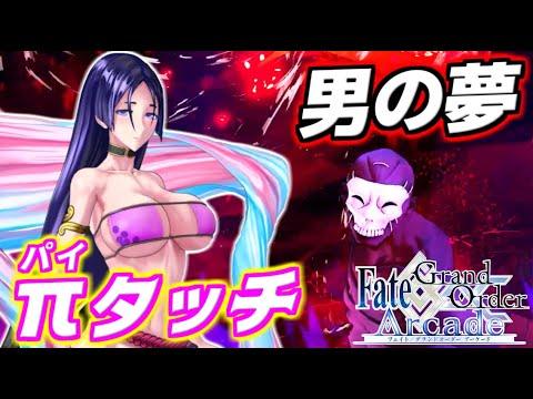 【Fate/Grand Order Arcade】地球上の全男子の夢を追い続けるハサン先生…決めろ魂のザバーニーヤ!【Hassan】【呪腕のハサン】【FGOAC】【FGOアーケード】