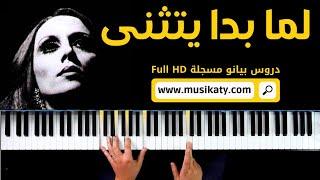 Lama Bada Yatathana Piano Tutorial تعلم عزف لما بدى يتثنى