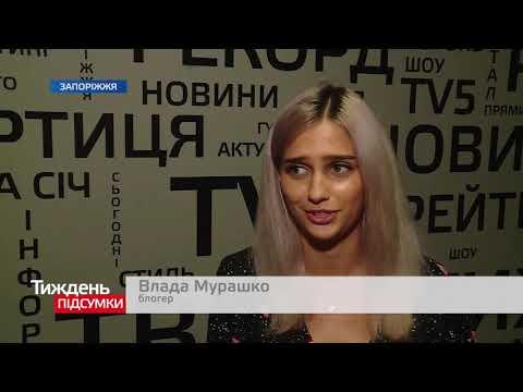 Телеканал TV5: ТИЖДЕНЬ.ПІДСУМКИ 25.05.2019