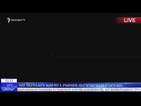 Հայ գերիների խումբ է Բաքվից վերադարձվում Երևան