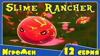 скачать бесплатно игру ранчо слим на русском языке - фото 3