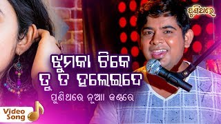 ଝୁମକା ଟିକେ ତୁ ତ ହଲେଇଦେ-Jhumka Tike Tu Ta Haleide | Video Song | Tarique Aziz | Puni Thare