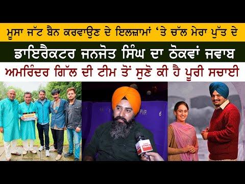 Chal Mera Putt 3 Film Director Exposed Real Truth Behind Moosa Jatt Banned India - Sidhu Moose Wala