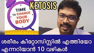 How to identify body in ketosis | ശരീരം കീറ്റോസിസ്സിൽ എത്തിയോ എന്നറിയാൻ 10 വഴികൾ  #ketodiet #ketosis