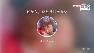 Singer : けいにゃん Title : だから、ひとりじゃない everysing, Let's...