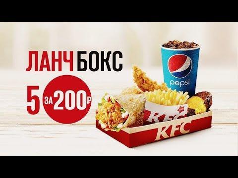 ЛАНЧ БОКС KFC - 5 за 300 / 5 за 200