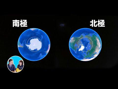 南極和北極,地球上最不可思議的兩個地方- -老高與小茉-mr-&-mrs-gao