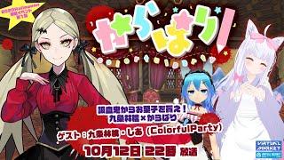 【コラボ】吸血鬼からお菓子を貰え!九条林檎×からぱり【ハロウィン】