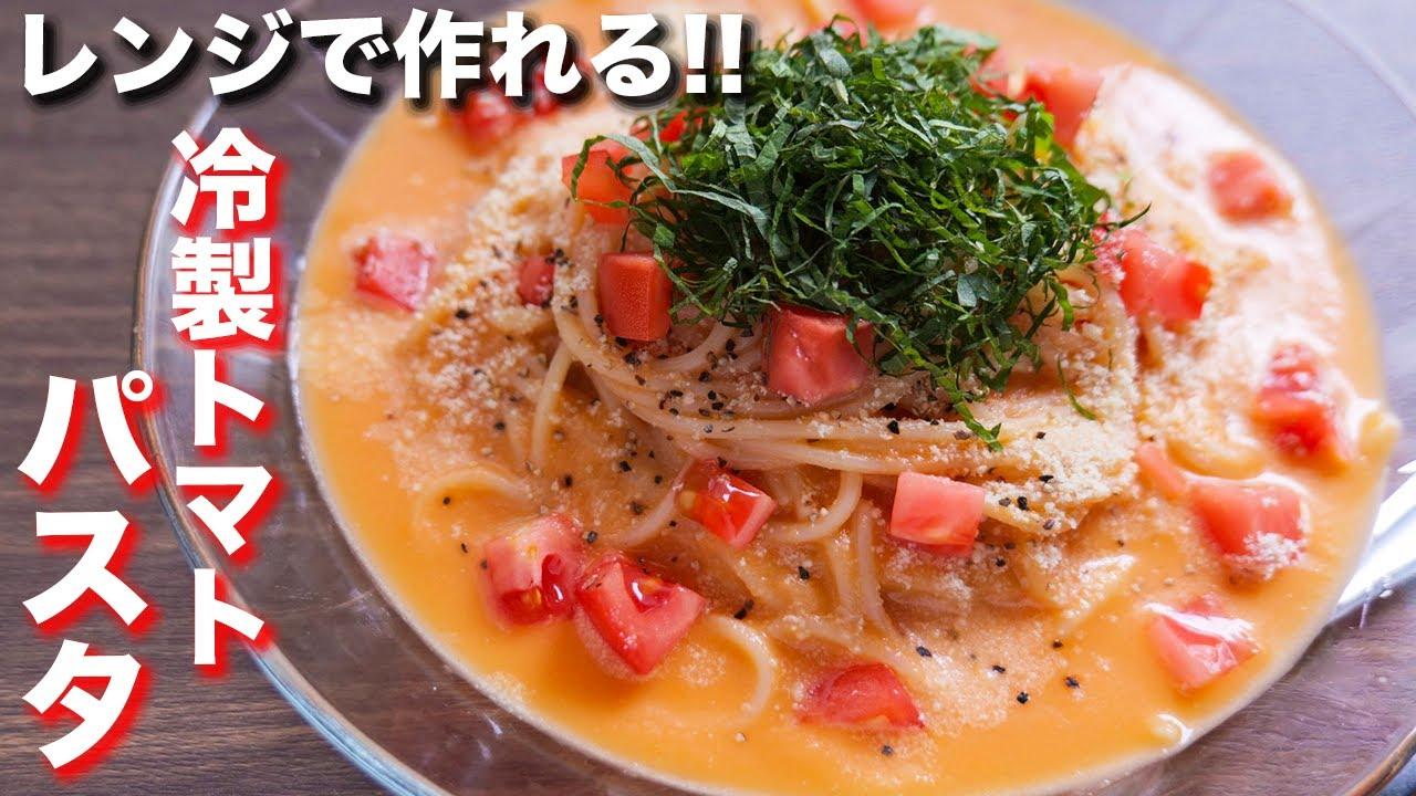 【レンジで作れる】火を使わずに旨味たっぷり!冷製トマトスープパスタの作り方【kattyanneru】