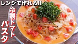 冷製トマトスープパスタ| kattyanneru/かっちゃんねるさんのレシピ書き起こし
