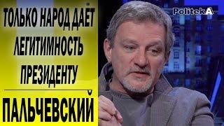 Бастилия для Порошенко рядом: Андрей ПАЛЬЧЕВСКИЙ