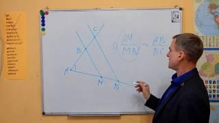 Тема 11. Теорема Фалеса. Теорема про пропорційні відрізки.