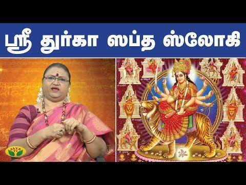 ஸ்ரீ-துர்கா-ஸப்த-ஸ்லோகி-|-sri-durga-sapta-sloki-|-varam-tharam-slogangal