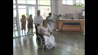 В пансионате для бывших осужденных сыграли первую свадьбу